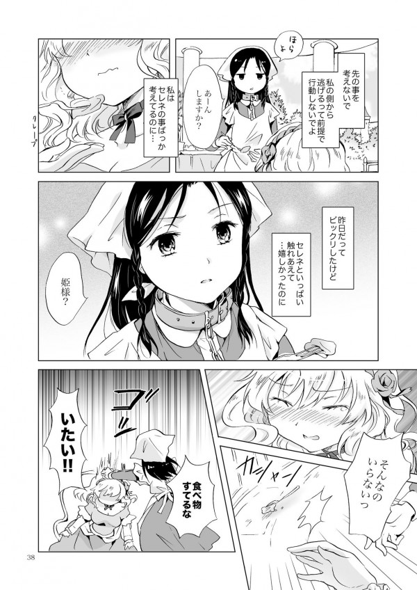 【エロ漫画・エロ同人】生意気な姫様と美少女メイドのイチャイチャ百合っちゃうのが可愛すぎるwww-37