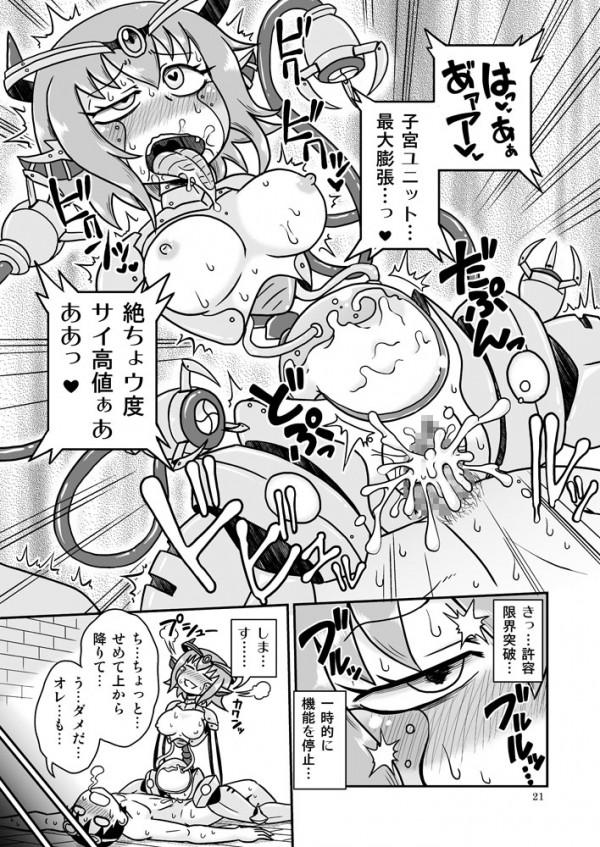 【エロ同人誌・エロ漫画】古代文明が生み出した人形のロボットにチンポを舐められる-20