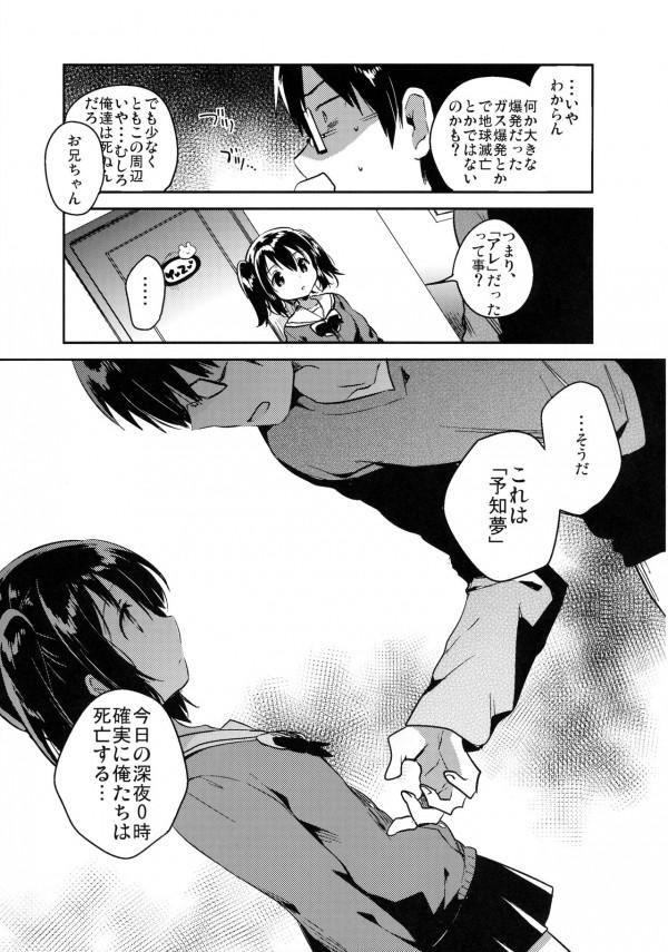 【エロ漫画・エロ同人】予知夢を見る兄は妹とセックスする事にした!-6