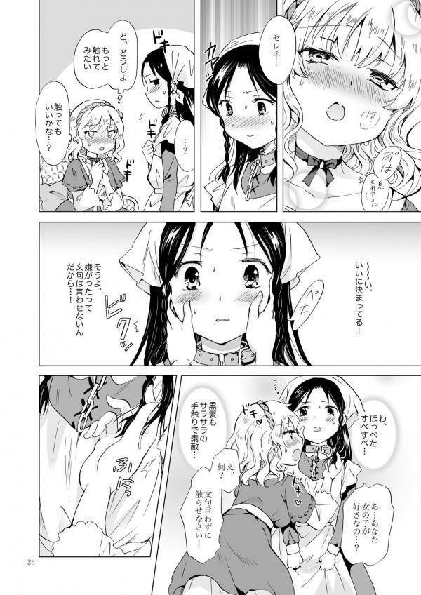 【エロ漫画・エロ同人】生意気な姫様と美少女メイドのイチャイチャ百合っちゃうのが可愛すぎるwww-23