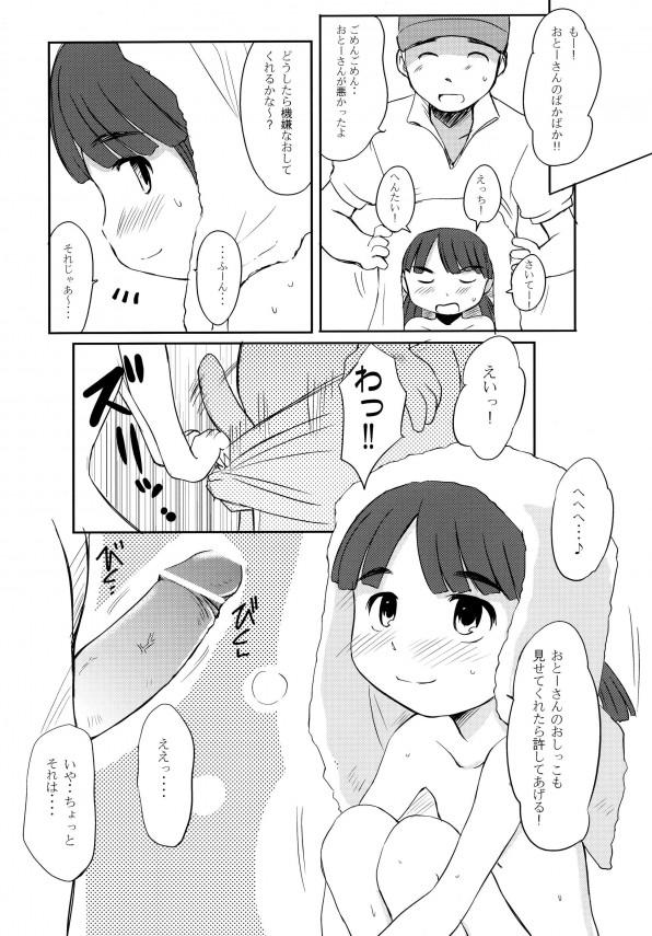 【エロ漫画・エロ同人】海でおしっこを我慢出来なくなった娘が父さんのチンポをフェラwww 6