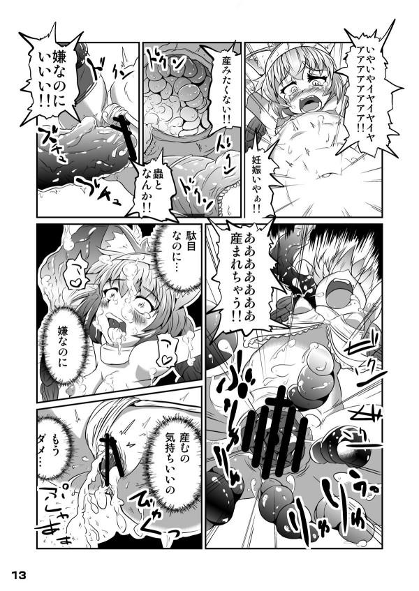 【エロ漫画】触手と蟲の毒で身体中敏感になって、おかしくなるくらい全身犯され【無料 エロ漫画】-12