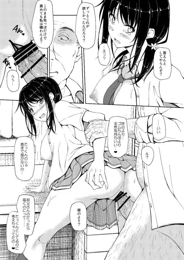 援交JK気持ち良くなったら懇願セックス・・・NTRされてるよwww【エロ同人誌・エロ漫画】-44