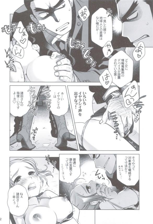 【エロ漫画】宇宙人を逆レイプしてマグナムでイかせて発射した話しだおwww【無料 エロ同人】-3-11