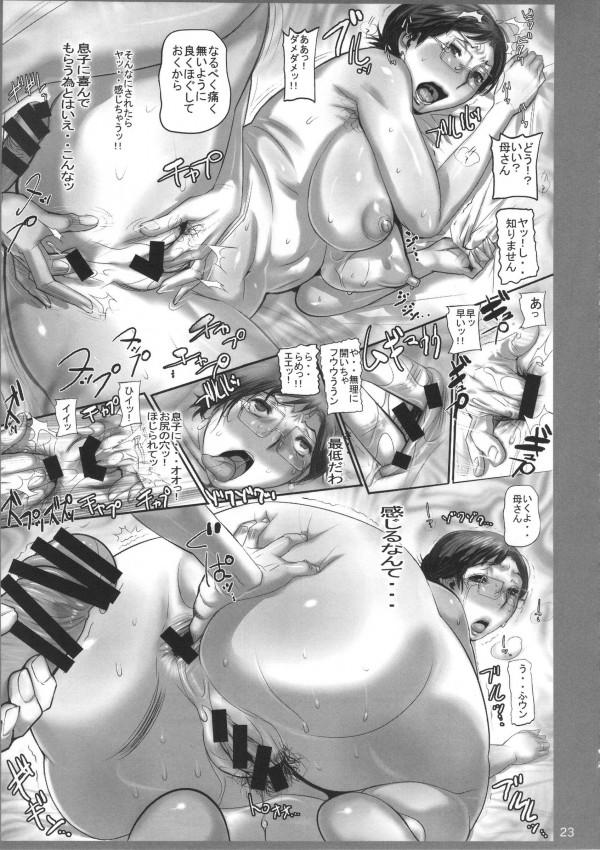 ケツもムネも熟しまくってる熟女との濃厚セックスwww【エロ漫画・エロ同人】-22