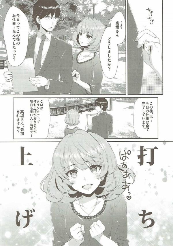 【デレマス】楓とPがホテルでラブラブイチャセックスしちゃうよww【エロ漫画・エロ同人誌】 5