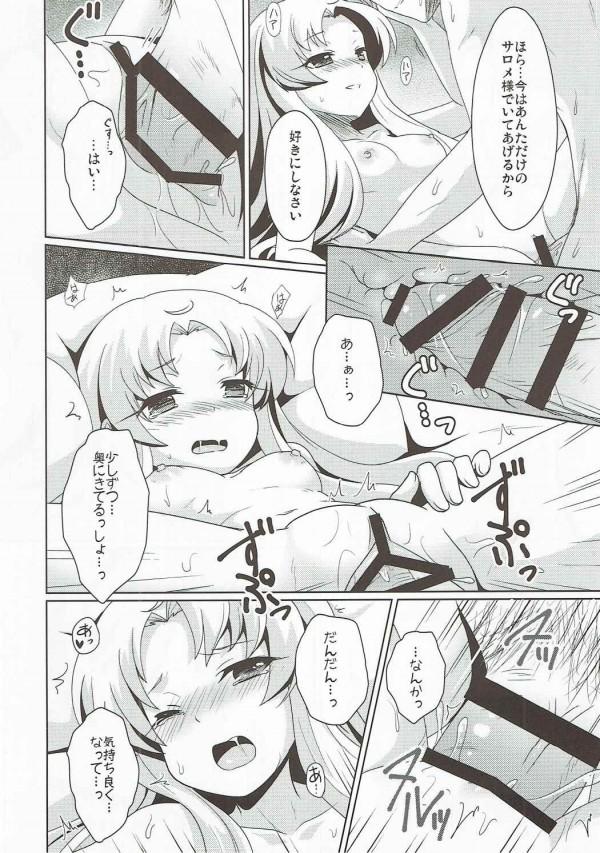 【キュンパラ】アレキサンダーが寝ているサロメを襲い中出しセックスしたったおww【エロ漫画・エロ同人誌】 19