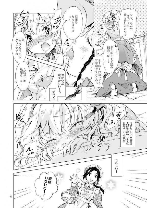 【エロ漫画・エロ同人】生意気な姫様と美少女メイドのイチャイチャ百合っちゃうのが可愛すぎるwww-41
