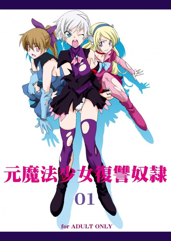 【エロ漫画・エロ同人】魔法少女達が魔法を使えなくなったタイミングで敵にやられ犯される