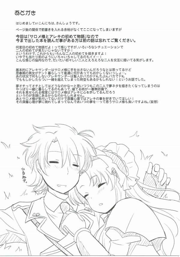 【キュンパラ】アレキサンダーが寝ているサロメを襲い中出しセックスしたったおww【エロ漫画・エロ同人誌】 28