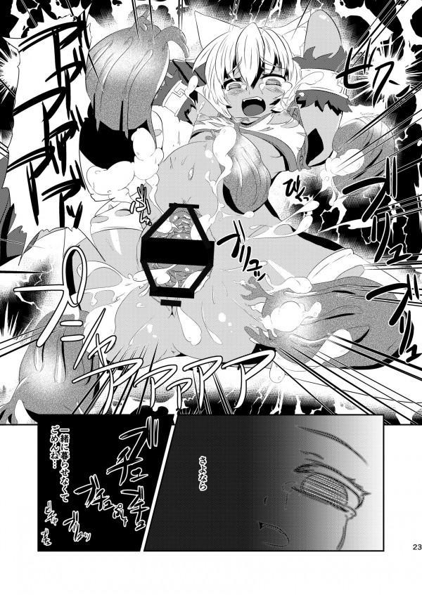 罠にかかったロリっ子は快楽に溺れてしまう♡♡もう何も考えなくて良いよ♡♡【エロ漫画・エロ同人】-22