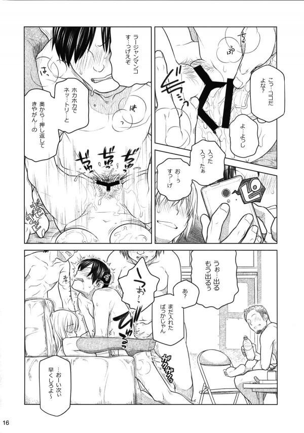 【エロ漫画】気が強いロリ系巨乳美少女の先輩を自作のエロ同人の中で容赦なく犯しまくる【無料 エロ同人】-15