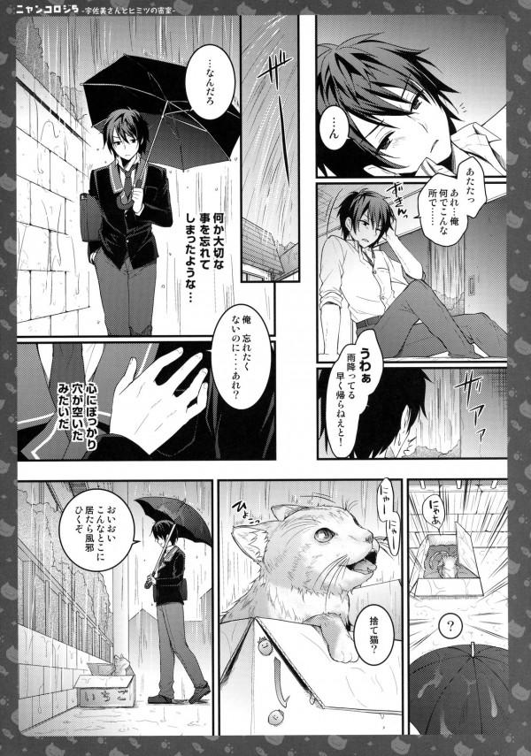 【エロ漫画・エロ同人】セックスする事で相手の記憶を消す特技を持つ少女-22