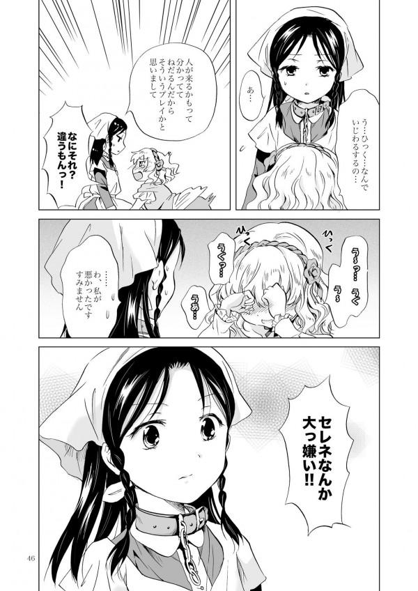 【エロ漫画・エロ同人】生意気な姫様と美少女メイドのイチャイチャ百合っちゃうのが可愛すぎるwww-45
