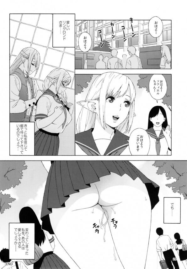 【エロ漫画・エロ同人】女子高生のエルフが変態で卑怯な教師に犯されまくる-27