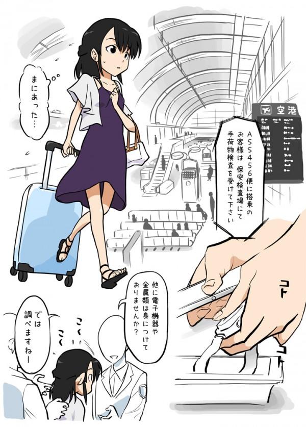 【エロ漫画・エロ同人】夏の大きなコミケ会場付近で露出しながらオナニーする美女-39