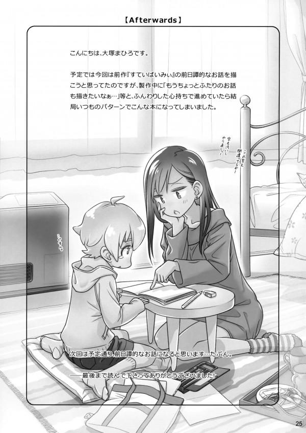 お姉さんが大好きなショタっ子は今日も甘えるwww【エロ漫画・エロ同人】-25