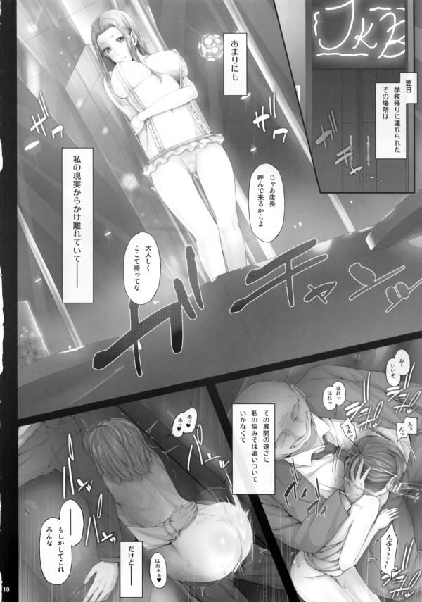 【エロ漫画・エロ同人】弟がヤクザの車に無免許でぶつけて責任をとったお姉ちゃんのその後…-9
