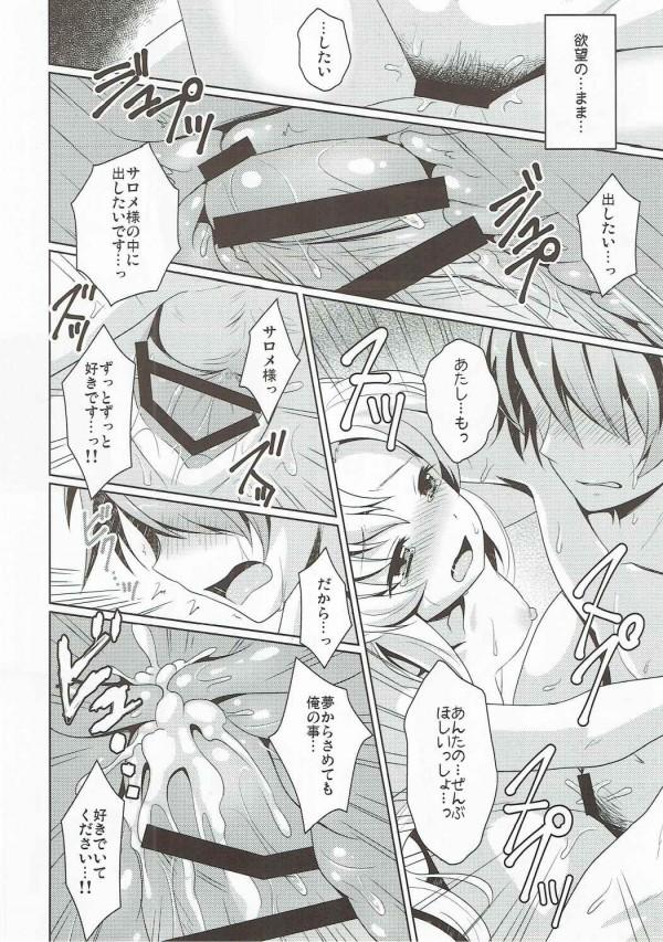 【キュンパラ】アレキサンダーが寝ているサロメを襲い中出しセックスしたったおww【エロ漫画・エロ同人誌】 25