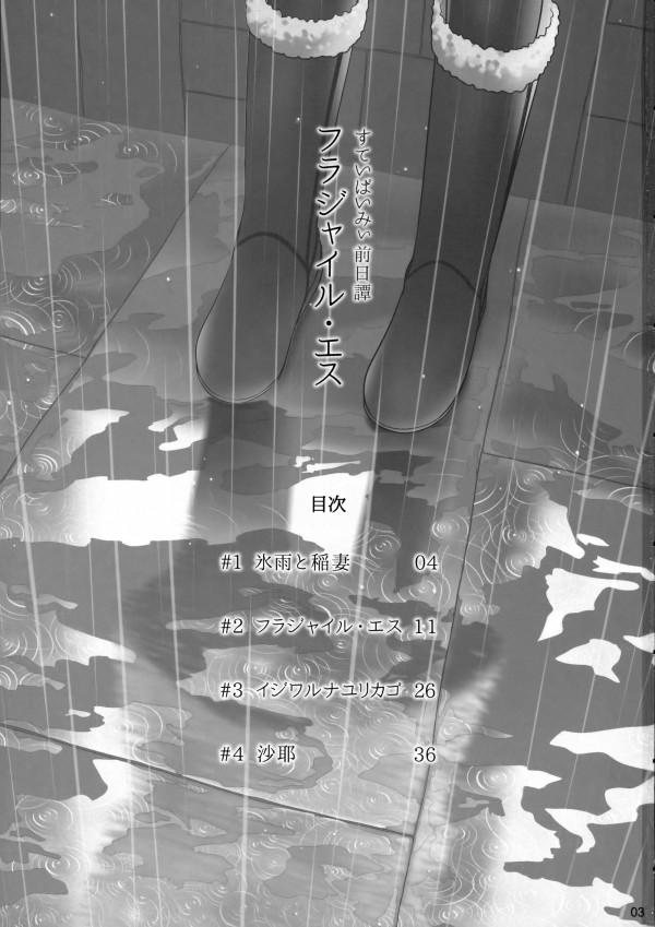 郷田の欲望w処女優等生を調教中出しだぜwww【エロ漫画・エロ同人】-2