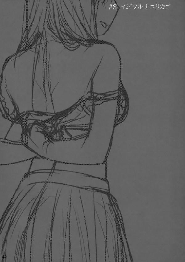 郷田の欲望w処女優等生を調教中出しだぜwww【エロ漫画・エロ同人】-25
