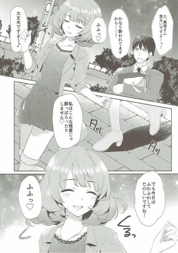 【デレマス】楓とPがホテルでラブラブイチャセックスしちゃうよww【エロ漫画・エロ同人誌】 7