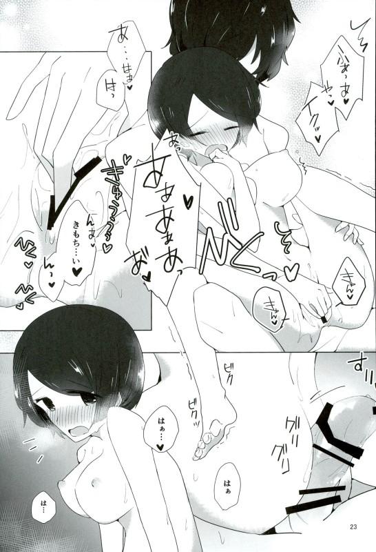 【ワールドトリガー】猫耳木虎と先輩二人がイチャイチャセックスしちゃうwww【エロ漫画・エロ同人誌】-21