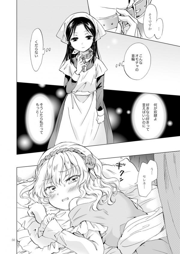 【エロ漫画・エロ同人】生意気な姫様と美少女メイドのイチャイチャ百合っちゃうのが可愛すぎるwww-49