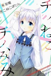 【ごちうさ】朝起きたら猫耳としっぽが生えたチノちゃんが可愛すぎるwww【エロ漫画・エロ同人誌】