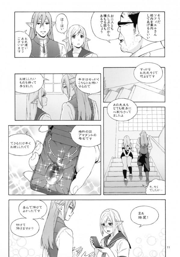 【エロ漫画・エロ同人】女子高生のエルフが変態で卑怯な教師に犯されまくる-10