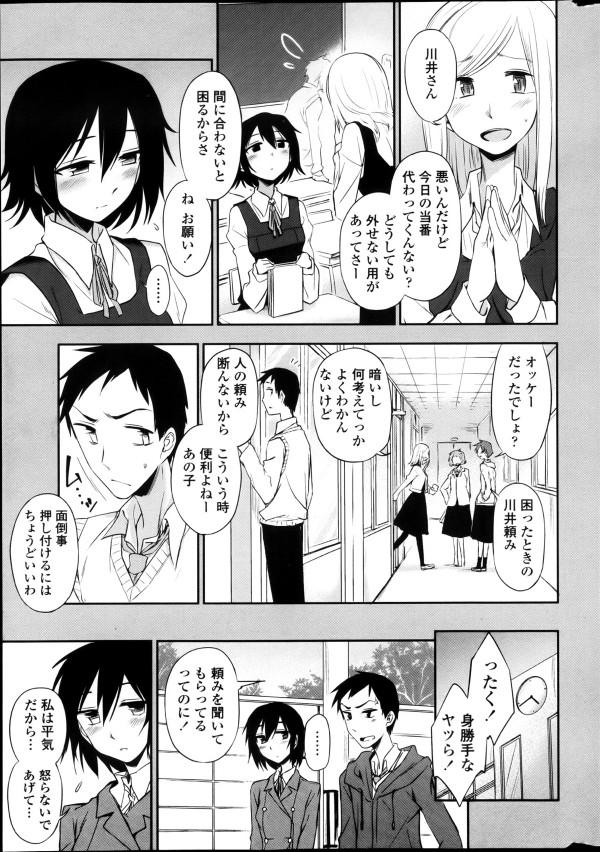 【エロ漫画・エロ同人】ちっぱい女子校生の彼女が人から頼まれたら断れない性格だから本当に好きか聞いてみたンゴwエッチに誘われて中出しセックスしてラブラブになったwww-3