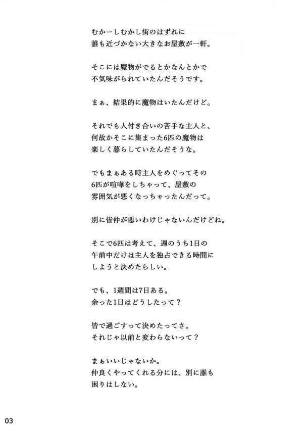 【エロ同人誌・エロ漫画】ファンタジーの世界の可愛い生物達と日替わりエッチ-41
