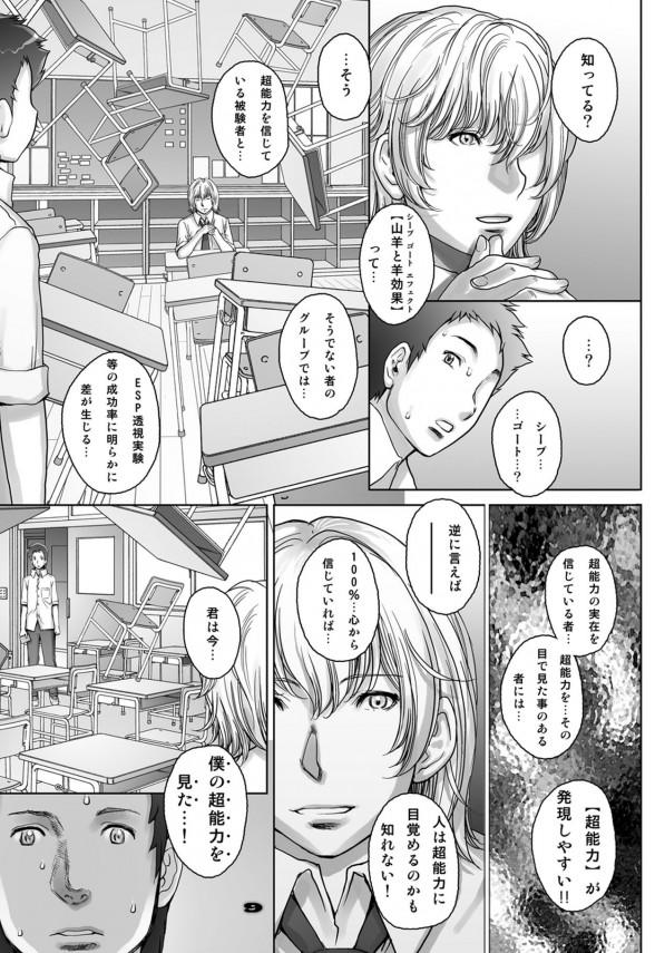 彼女が洗脳されて苗床にされちゃう妄想をするwww【エロ同人誌・エロ漫画】-9