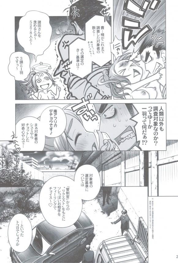 【エロ漫画】宇宙人を逆レイプしてマグナムでイかせて発射した話しだおwww【無料 エロ同人】-3-26