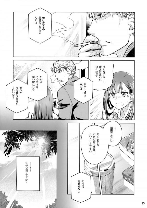 郷田の欲望w処女優等生を調教中出しだぜwww【エロ漫画・エロ同人】-12