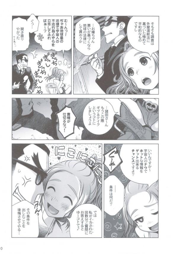 【エロ漫画】宇宙人を逆レイプしてマグナムでイかせて発射した話しだおwww【無料 エロ同人】-3-9