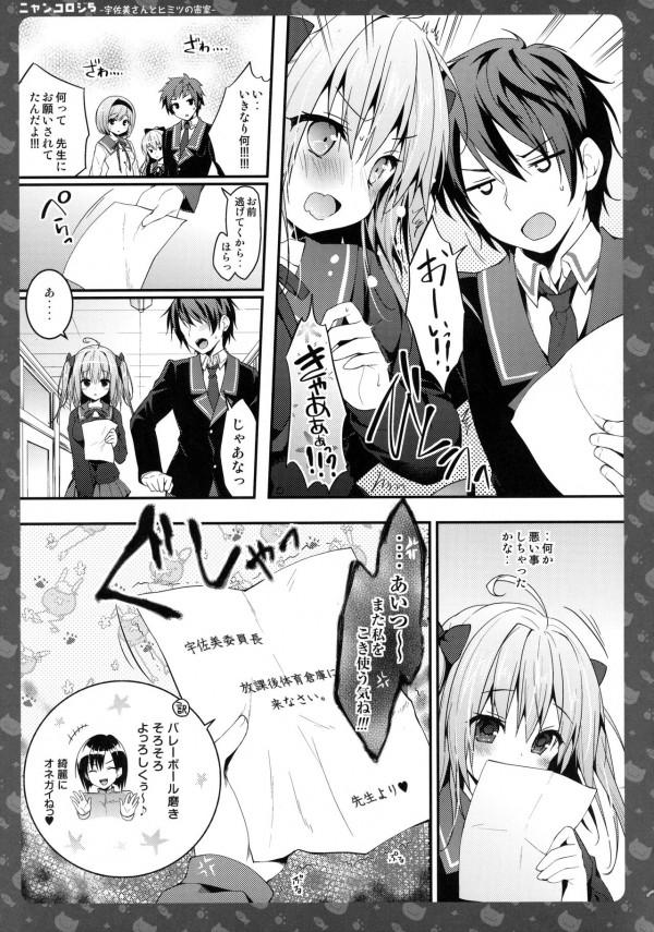 【エロ漫画・エロ同人】セックスする事で相手の記憶を消す特技を持つ少女-10