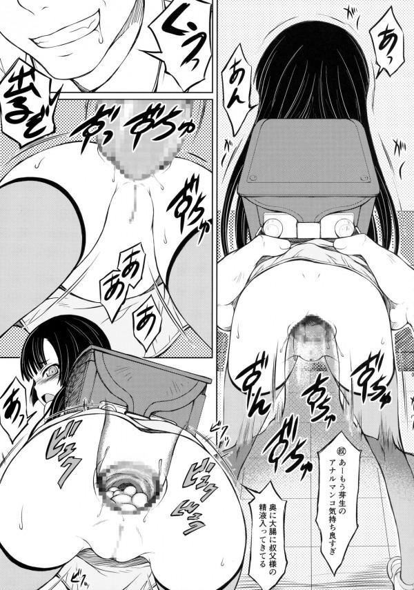 叔父さんとロリ少女がアナルセックスして脱糞までしちゃいますww 8