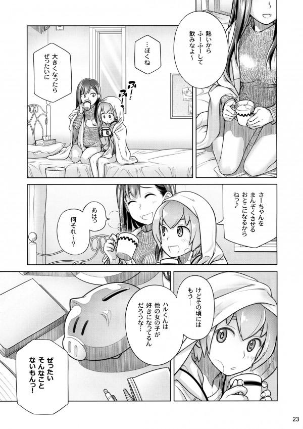 お姉さんが大好きなショタっ子は今日も甘えるwww【エロ漫画・エロ同人】-23