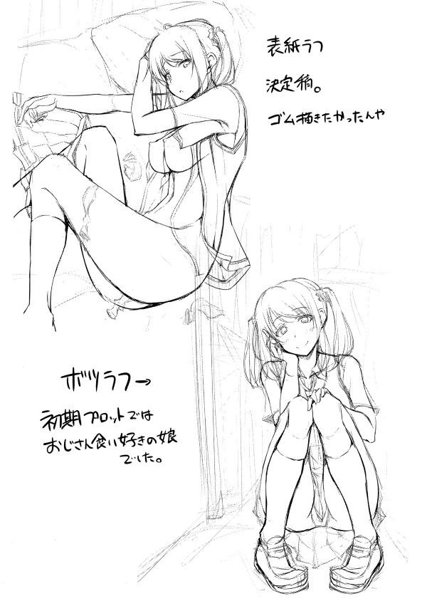援交JK気持ち良くなったら懇願セックス・・・NTRされてるよwww【エロ同人誌・エロ漫画】-24