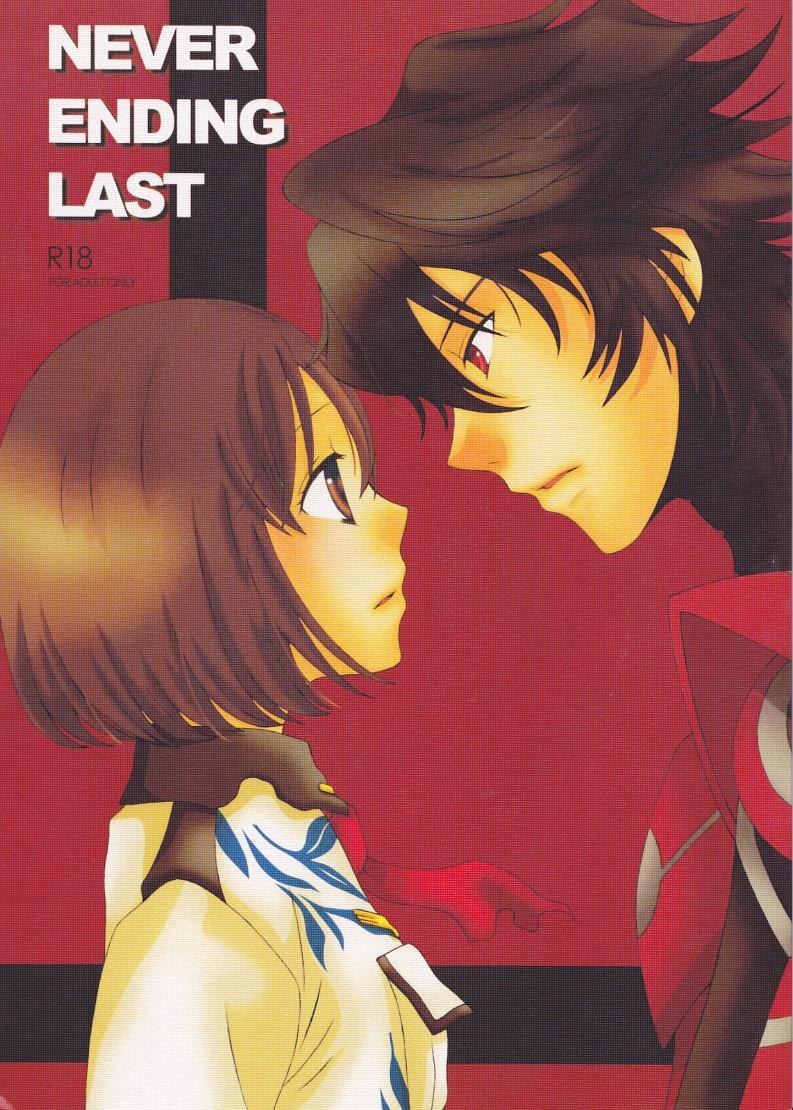 【SRX】アキラの為に何もかもを壊し世界を変えたヨウスケだったが、唯一変わらないアキラへの気持ち・・・それに気付いたアキラはヨウスケと壊れた世界で青姦セックスwww新しい世界を作ることを約束するwwww【エロ漫画・エロ同人誌】