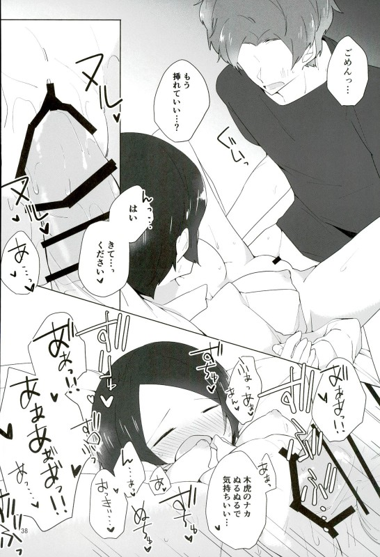 【ワールドトリガー】猫耳木虎と先輩二人がイチャイチャセックスしちゃうwww【エロ漫画・エロ同人誌】-35