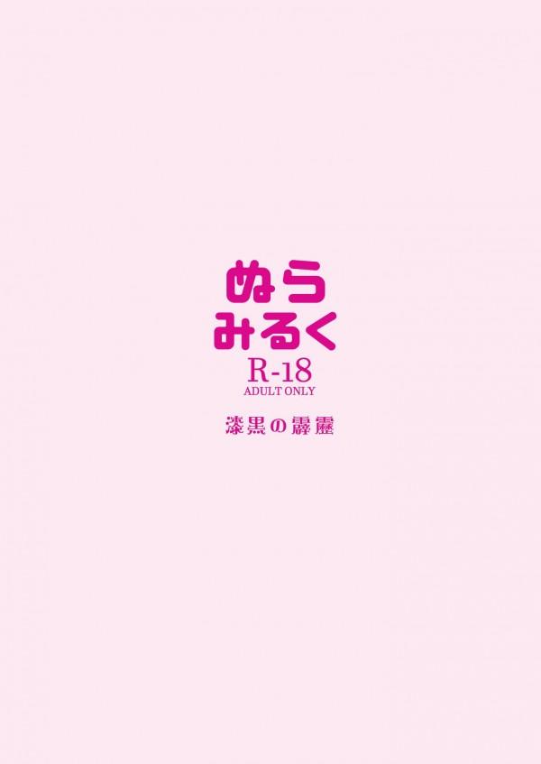【エロ漫画】巨乳フタナリお姉さん系美人がショタに授乳手コキしてイカセまくるw【無料 エロ漫画】-34