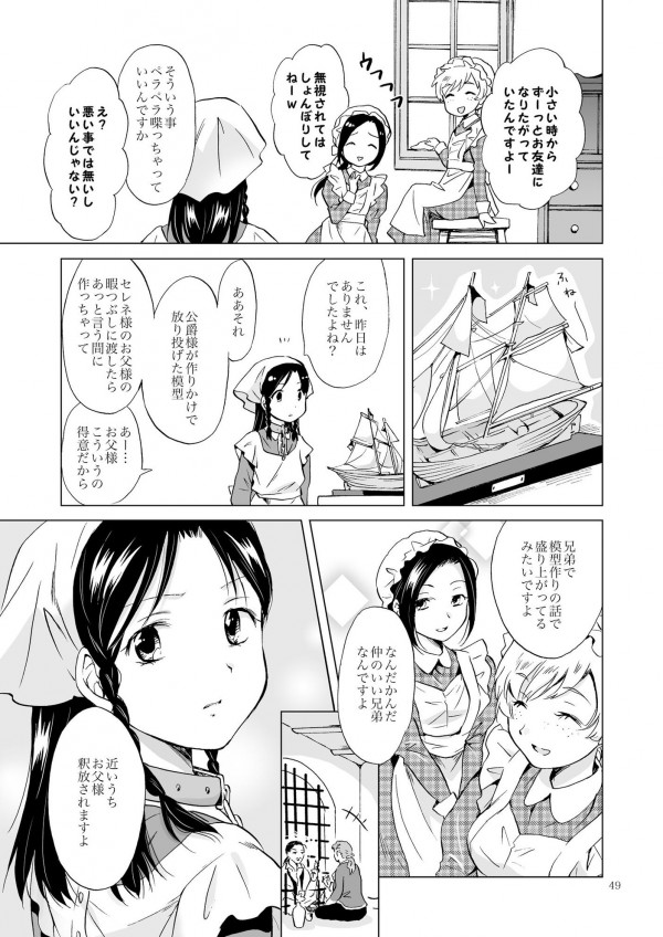 【エロ漫画・エロ同人】生意気な姫様と美少女メイドのイチャイチャ百合っちゃうのが可愛すぎるwww-48