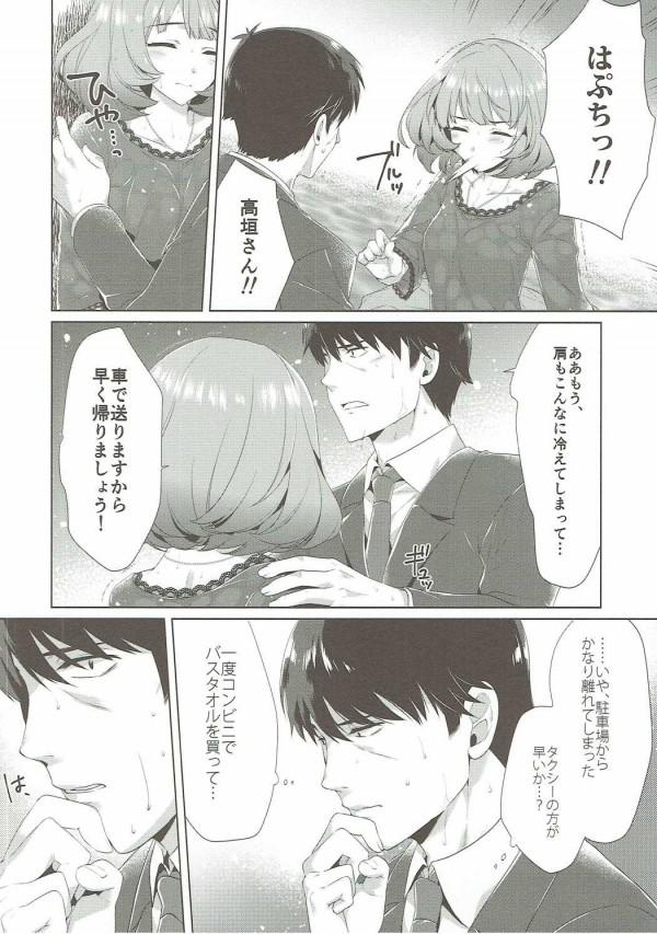 【デレマス】楓とPがホテルでラブラブイチャセックスしちゃうよww【エロ漫画・エロ同人誌】 11