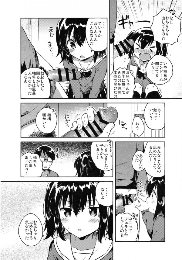 【エロ漫画・エロ同人】予知夢を見る兄は妹とセックスする事にした!-11