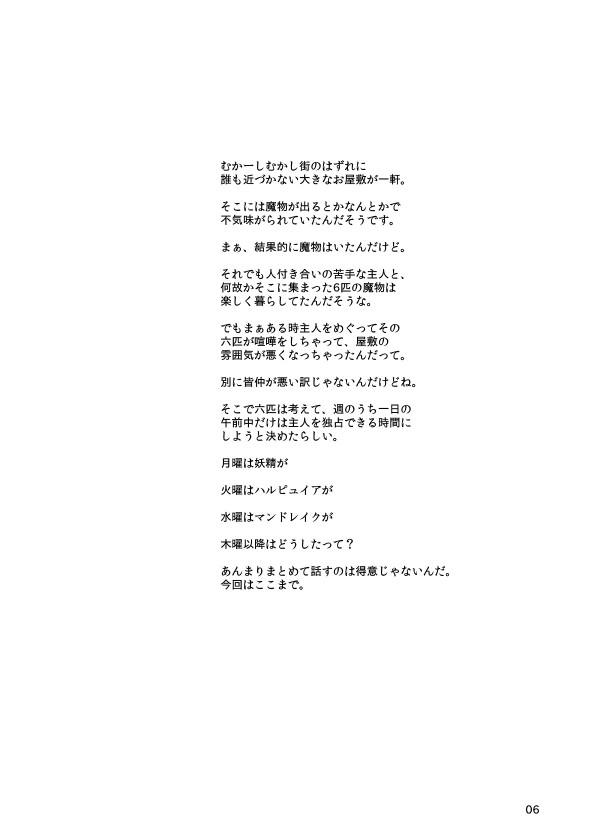 【エロ同人誌・エロ漫画】ファンタジーの世界の可愛い生物達と日替わりエッチ-3