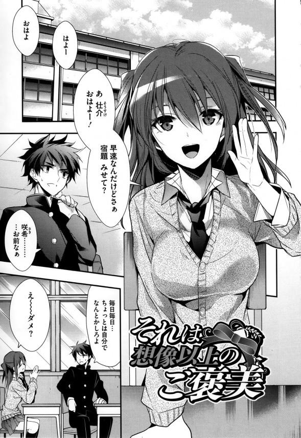 【エロ漫画】巨乳女子校生が宿題見せてくれるお礼にエッチな下着見せてくれてるンゴw誰も居ない教室で見せてもらってたら我慢出来なくなってセックスしちゃうよねwww