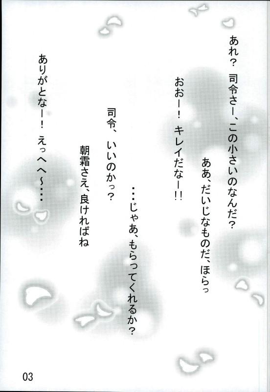 【艦これ エロ漫画・エロ同人誌】朝霜が司令官とねっとりイチャイチャエッチしちゃってるよーww 2
