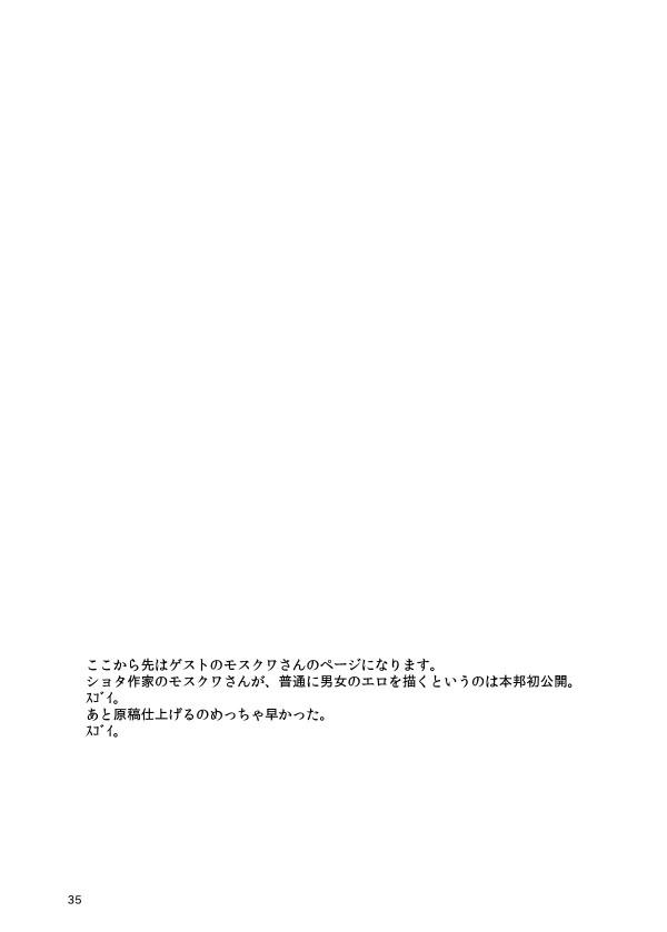【エロ同人誌・エロ漫画】ファンタジーの世界の可愛い生物達と日替わりエッチ-32